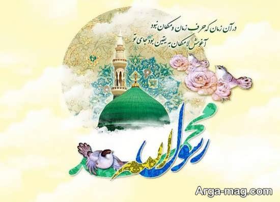 عکس نوشته درباره حضرت محمد با مطالب عرفانی