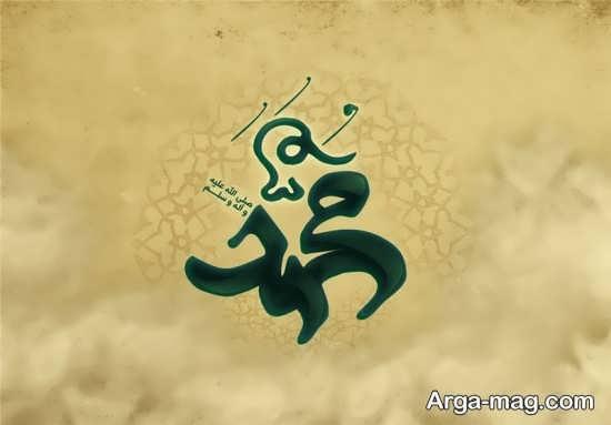 عکس نوشته اسلیمی درباره حضرت محمد