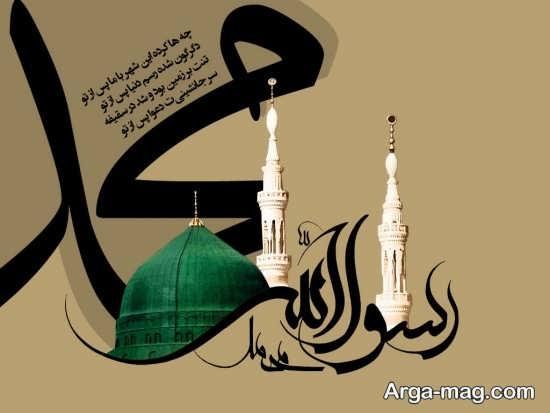 عکس برای عید مبعث