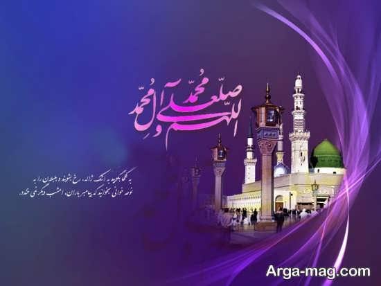 نوشته ویژه رسول اکرم