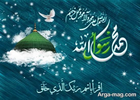 عکس نوشته اسلامی درباره حضرت محمد