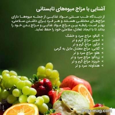 از طبیعت میوه ها چه می دانید؟