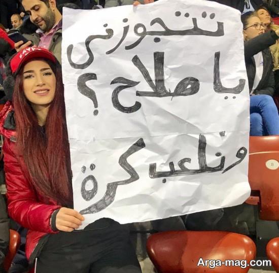 mohamad salah 1 - خواستگاری یک خانم هوادار از محمد صلاح در استادیوم فوتبال