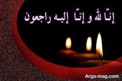 payam tasliyat fot brother 1 - پیام تسلیت فوت بردار برای ارسال اس ام اس همدردی