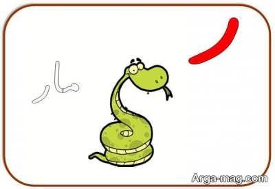 شعر حروف الفبا برای آموزش الفبا به کودکان با زبانی ساده (تمام حروف)