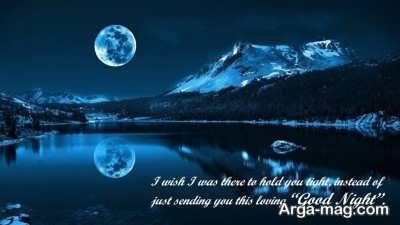 جملات زیبا برای شب بخیر