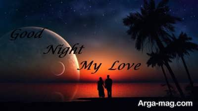 اس ام اس شب بخیر زیبا و دلنشین