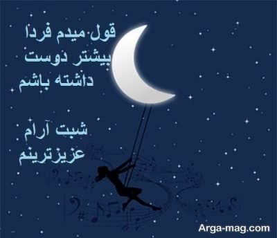 جملاتی ناب و زیبا برای شب بخیر