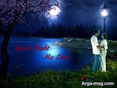 جملات زیبا و عاشقانه برای شب بخیر