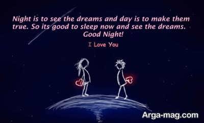 متن زیبا برای شب بخیر عاشقانه