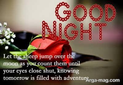 پیامک شب بخیر عاشقانه و رمانتیک