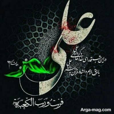 متن زیبا در مورد ضربت خوردن حضرت علی (ع)