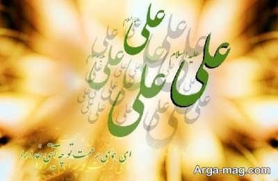 متن زیبا در مورد امام علی