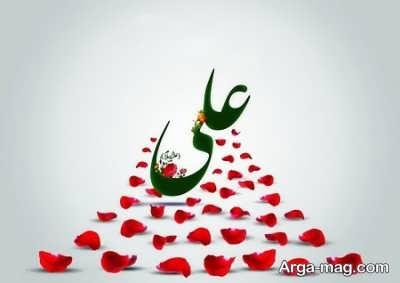 متن های دلنشین در مورد امام علی
