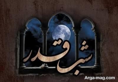 اس ام اس های زیبا برای شب قدر