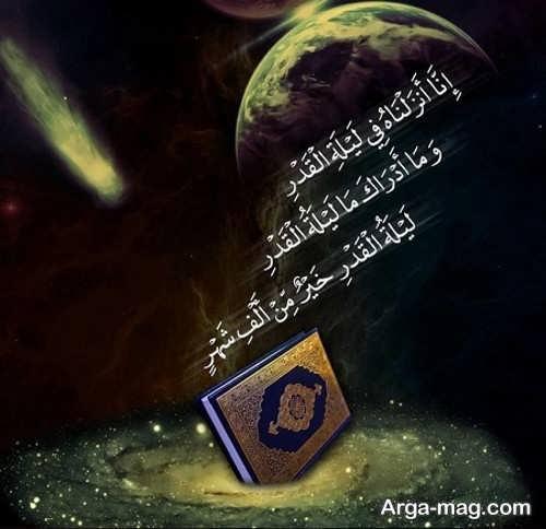 متن زیبا و دلنشین برای شب قدر