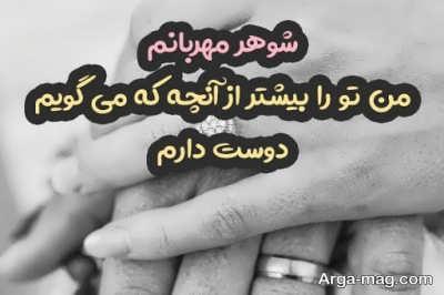 متن احساسی برای شوهر
