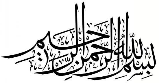 طرح بسم الله الرحمن الرحیم