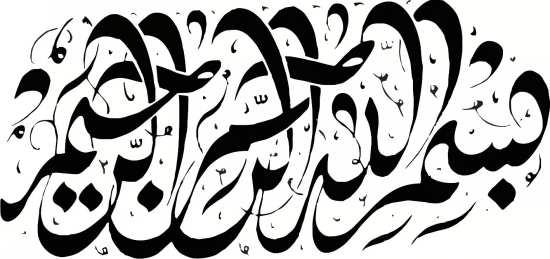 طرح جالب بسم الله لرحمن الرحیم