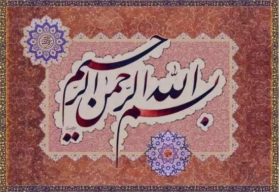 طرح بسم الله الرحمن الرحیم برای پاورپوینت
