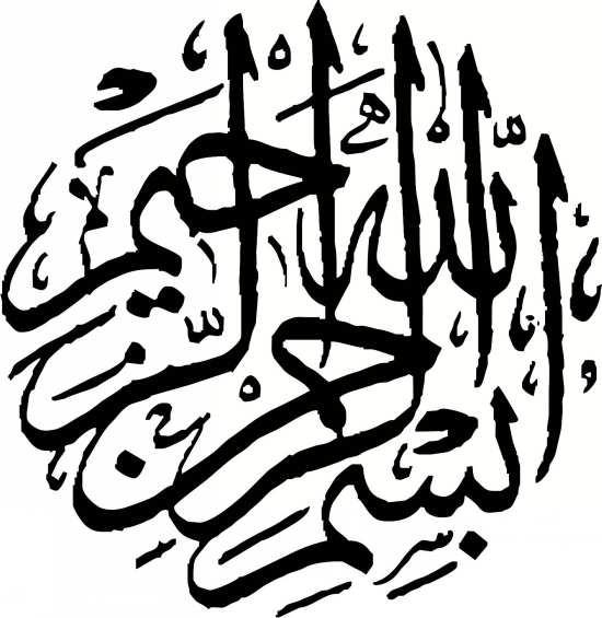 فونت زیبا بسم الله الرحمن الرحیم