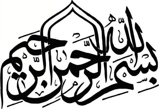 طرح شیک بسم الله الرحمن الرحیم