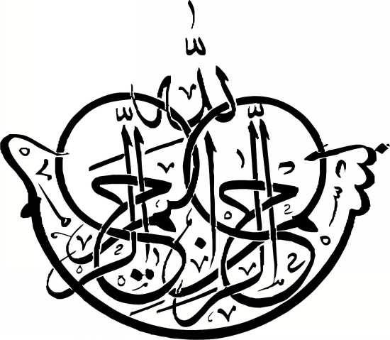 طرح های خاص بسم الله الرحمن الرحیم