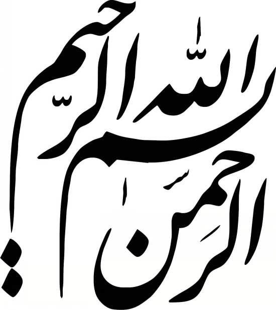 طرح ساده بسم الله الرحمن الرحیم