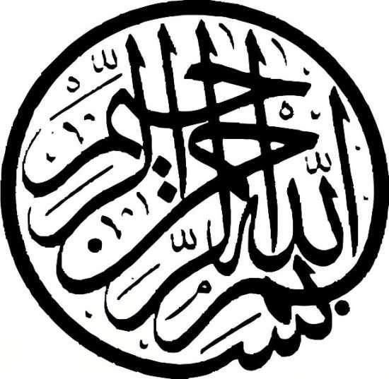 طرح جذاب و متفاوت بسم الله الرحمن الرحیم