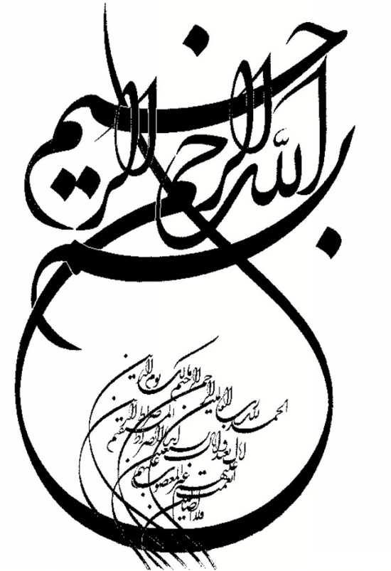 طرح متفاوت بسم الله الرحمن الرحیم
