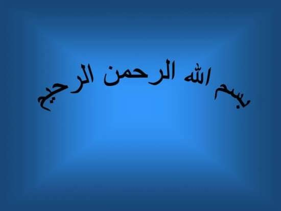 طرح ساده بسم الله الرحمن الرحیم برای پاورپوینت