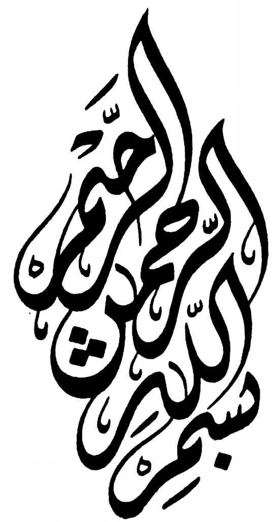 فونت زیبا و شیک بسم الله الرحمن الرحیم