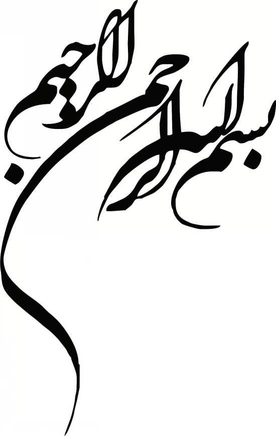 فونت خاص بسم الله الرحمن الرحیم برای مقاله