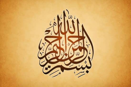 طرح ساده بسم الله الرحمن الرحیم برای پاور پوینت