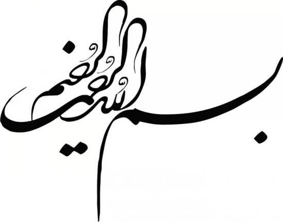 فونت ساده بسم الله الرحمن الرحیم