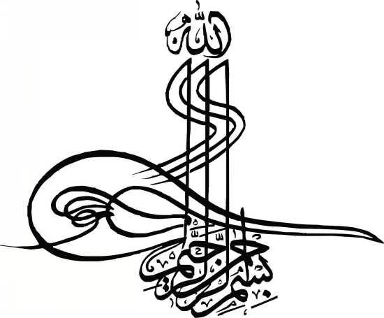 طرح های مختلف بسم الله الرحمن الرحیم