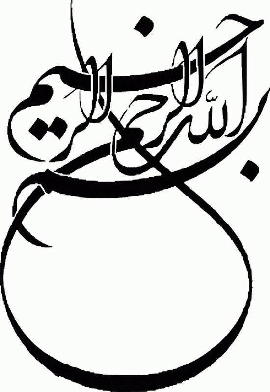 طرح زیبا و جذاب بسم الله الرحمن الرحیم