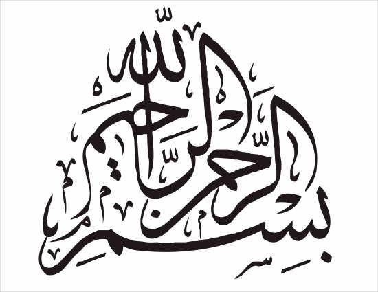 فونت بسم الله الرحمن الرحیم