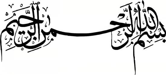 فونت خاص بسم الله الرحمن الرحیم
