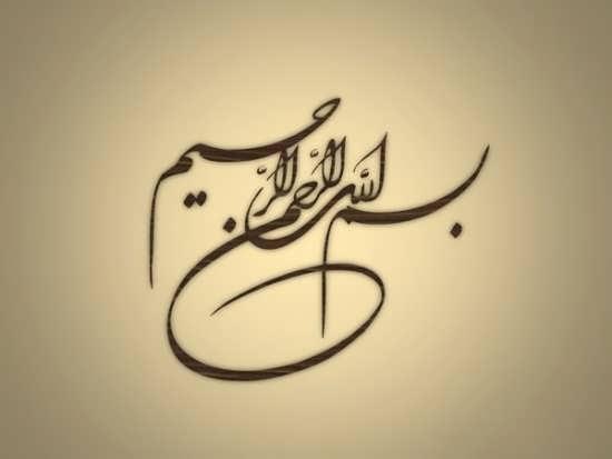 فونت ساده و جالب بسم الله الرحمن الرحیم