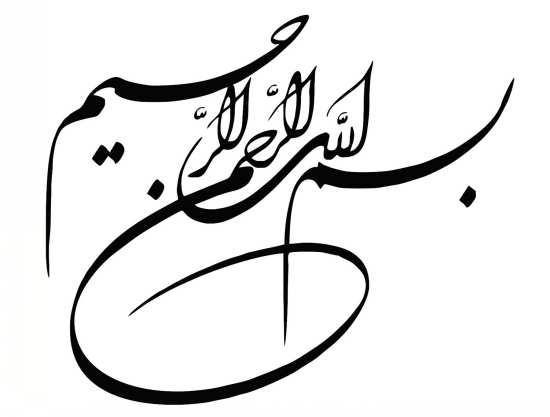 فونت جالب بسم الله الرحمن الرحیم