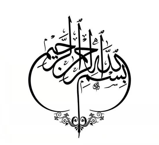 طرح های شیک بسم الله الرحمن الرحیم