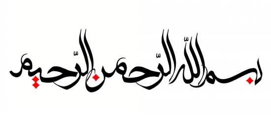 فونت بسم الله الرحمن الرحیم برای تحقیق