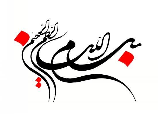 بسم الله الرحمن الرحیم با طرح های مختلف