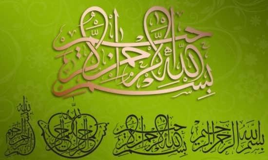 اسلاید بسم الله الرحمن الرحیم
