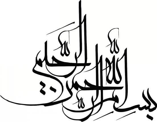 طرح بسم الله الرحمن الرحیم برای پایان نامه