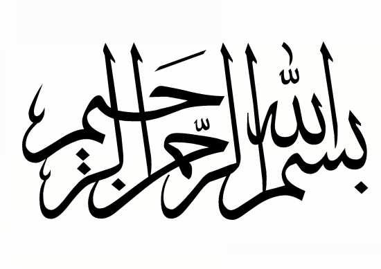 طرح جالب بسم الله الرحمن الرحیم