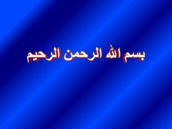 اسلاید زیبا و ساده بسم الله الرحمن الرحیم
