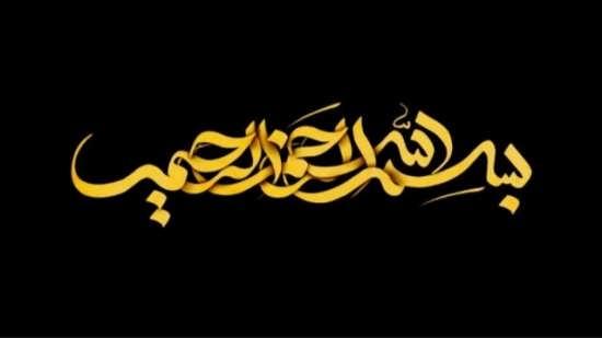 اسلاید مشکی بسم الله الرحمن الرحیم