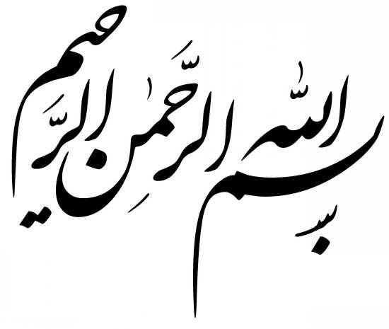 طرح های ساده و خاص بسم الله الرحمن الرحیم